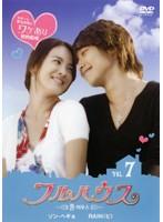 フルハウス(韓国ドラマ) ディレクターズ・カット版 Vol.7