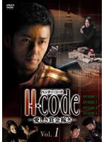 H-code <ハンター・コード>-愛しき賞金稼ぎ- 1