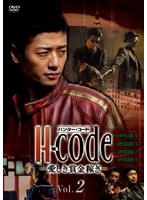 H-code <ハンター・コード>-愛しき賞金稼ぎ- 2