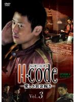 H-code <ハンター・コード>-愛しき賞金稼ぎ- 3