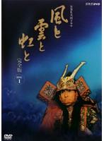 NHK大河ドラマ 風と雲と虹と 完全版 Disc.1