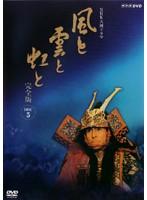 NHK大河ドラマ 風と雲と虹と 完全版 Disc.5