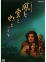 NHK大河ドラマ 風と雲と虹と 完全版 Disc.8