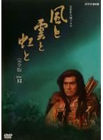 NHK大河ドラマ 風と雲と虹と 完全版 Disc.12