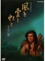 NHK大河ドラマ 風と雲と虹と 完全版 Disc.13