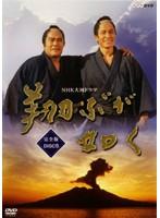 NHK大河ドラマ 翔ぶが如く 完全版 Disc.05