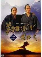 NHK大河ドラマ 翔ぶが如く 完全版 Disc.06
