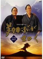 NHK大河ドラマ 翔ぶが如く 完全版 Disc.07