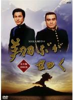 NHK大河ドラマ 翔ぶが如く 完全版 Disc.08