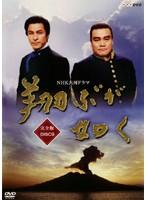 NHK大河ドラマ 翔ぶが如く 完全版 Disc.09
