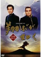 NHK大河ドラマ 翔ぶが如く 完全版 Disc.10