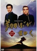 NHK大河ドラマ 翔ぶが如く 完全版 Disc.11