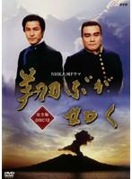 NHK大河ドラマ 翔ぶが如く 完全版 Disc.12