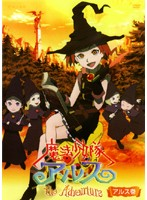 魔法少女隊アルス ザ・アドベンチャー アルス巻