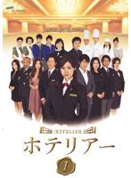 ホテリアー 日本版 Vol.1