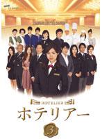 ホテリアー 日本版 Vol.3