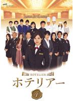 ホテリアー 日本版 Vol.4