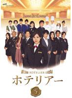 ホテリアー 日本版 Vol.5