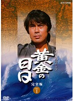 NHK大河ドラマ 黄金の日日 完全版 DISC.01