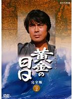 NHK大河ドラマ 黄金の日日 完全版 DISC.02