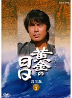 NHK大河ドラマ 黄金の日日 完全版 DISC.03