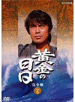 NHK大河ドラマ 黄金の日日 完全版 DISC.06