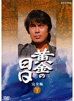 NHK大河ドラマ 黄金の日日 完全版 DISC.07