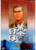 NHK大河ドラマ 黄金の日日 完全版 DISC.09