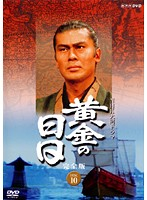 NHK大河ドラマ 黄金の日日 完全版 DISC.10