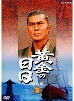NHK大河ドラマ 黄金の日日 完全版 DISC.13