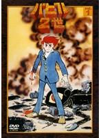 バビル2世(1973) 1