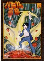 バビル2世(1973) 2
