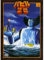 バビル2世(1973) 3