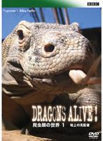 BBC 爬虫類の世界 Vol.1 地上の支配者