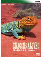 BBC 爬虫類の世界 Vol.2 不思議な力