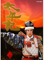 NHK大河ドラマ 太平記 完全版 第五巻