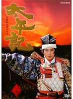 NHK大河ドラマ 太平記 完全版 第六巻