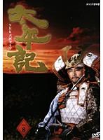 NHK大河ドラマ 太平記 完全版 第八巻