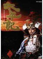 NHK大河ドラマ 太平記 完全版 第九巻