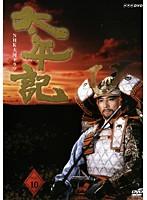 NHK大河ドラマ 太平記 完全版 第十巻