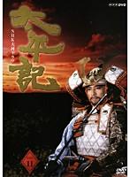 NHK大河ドラマ 太平記 完全版 第十一巻