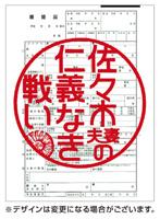 佐々木夫妻の仁義なき戦い Vol.1