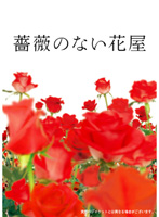 薔薇のない花屋 ディレクターズ・カット版 Vol.3