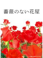薔薇のない花屋 ディレクターズ・カット版 Vol.5