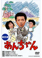 あんちゃん Vol.4