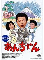 あんちゃん Vol.5