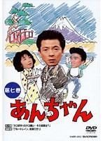 あんちゃん Vol.7