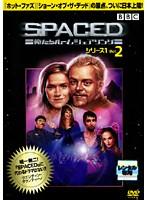 SPACED ~俺たちルームシェアリング~ シリーズ1 Vol.2