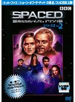 SPACED ~俺たちルームシェアリング~ シリーズ2 Vol.2