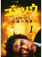 ゴンゾウ~伝説の刑事 Vol.1